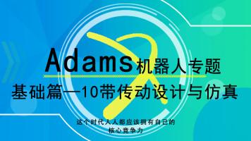 Adams机器人专题-10带传动设计及仿真