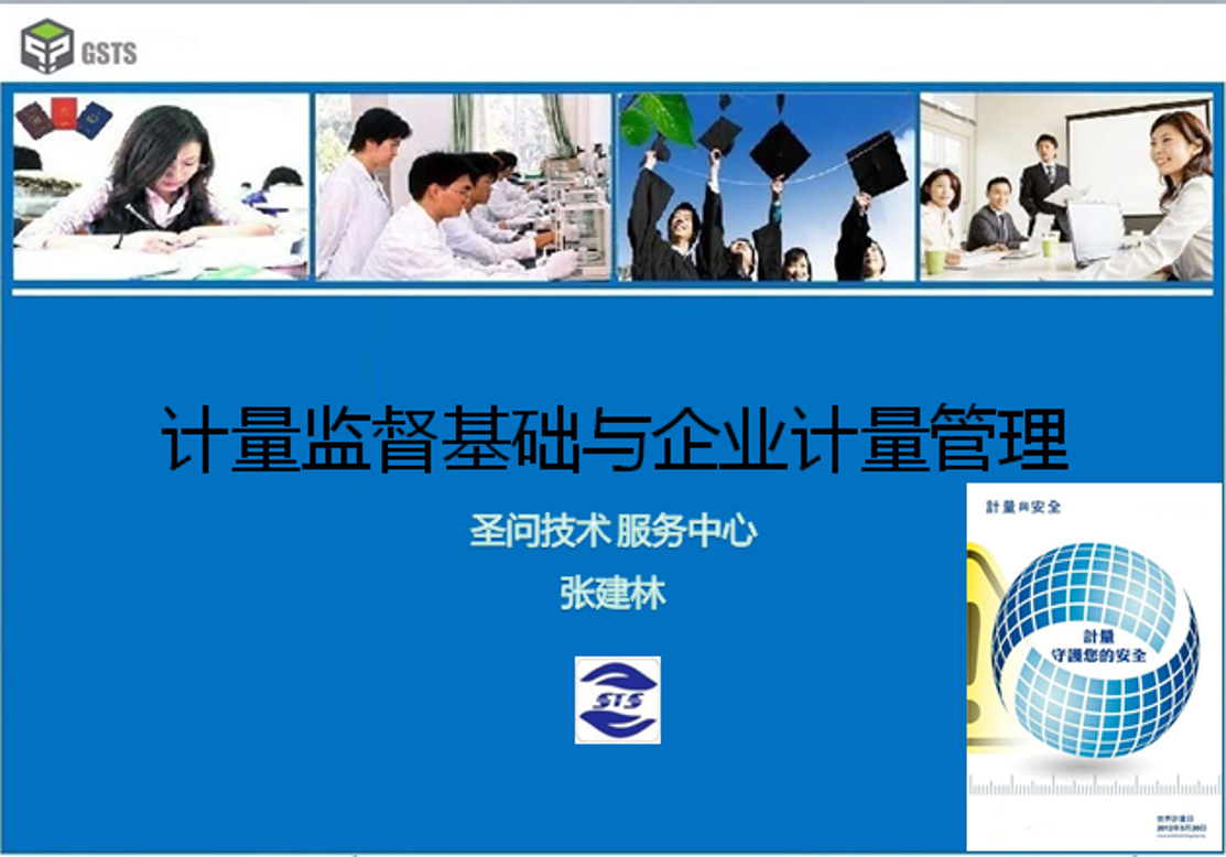 杭州2002年计量员培训内校员资格认证