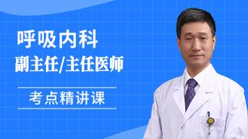 呼吸内科高级职称考试 呼吸内科副/主任医师课程教材题库历年真题