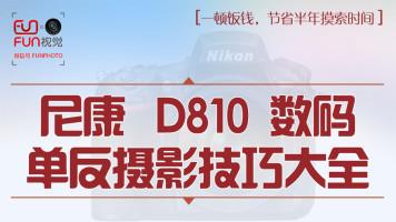 D810好机友摄影学习U盘零基础学摄影视频教程相机操作PS2020后期
