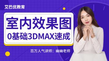 室内效果图3DMAX教程入门到精通-艾巴优教育
