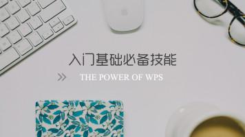 WPS Office  01 之Word文字入门基础必备技能(一)