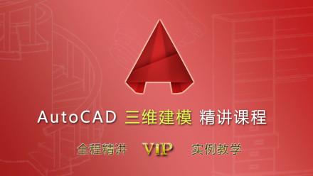 AutoCAD三维建模高清精讲视频教程