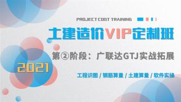 土建造价VIP定制班|第二阶段:广联达GTJ实战拓展