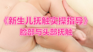 课程免费试听:北京妇产医院专家-新生儿头部与脸部抚触演示