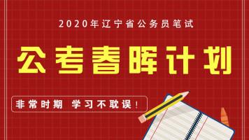 2020辽宁省考 公考春晖计划