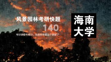海南大学风景园林快题定向快题教程