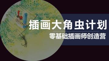 手绘插画大角虫训练营