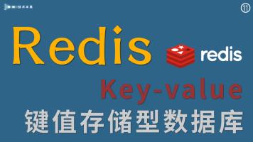 Redis 操作入门 + 开发应用入门