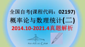 全国自考概率论与数理统计(二)02197真题解析课(201410-202104)