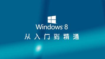 windows 8操作系统入门到精通