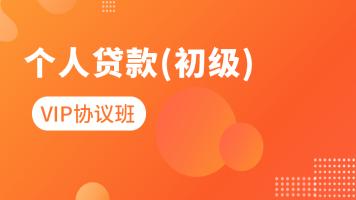2021年【银行初级】个人贷款-vip协议班