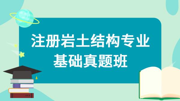2021年注册岩土结构专业基础真题班