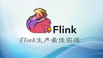 Flink生产最佳实战