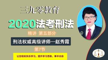 三九零法考刑法名师赵秀霞第五部分第7节