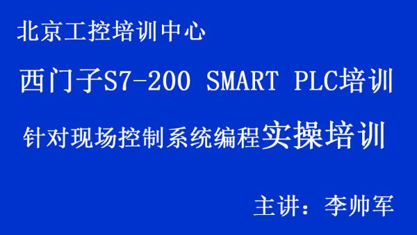 西门子S7-200 SMART PLC编程应用实操培训