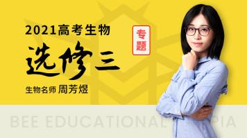 【煜姐生物】2021周芳煜高考生物一轮 选修三  纸质资料