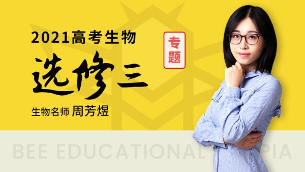 【煜姐生物】2021高考生物一轮 选修三  纸质资料