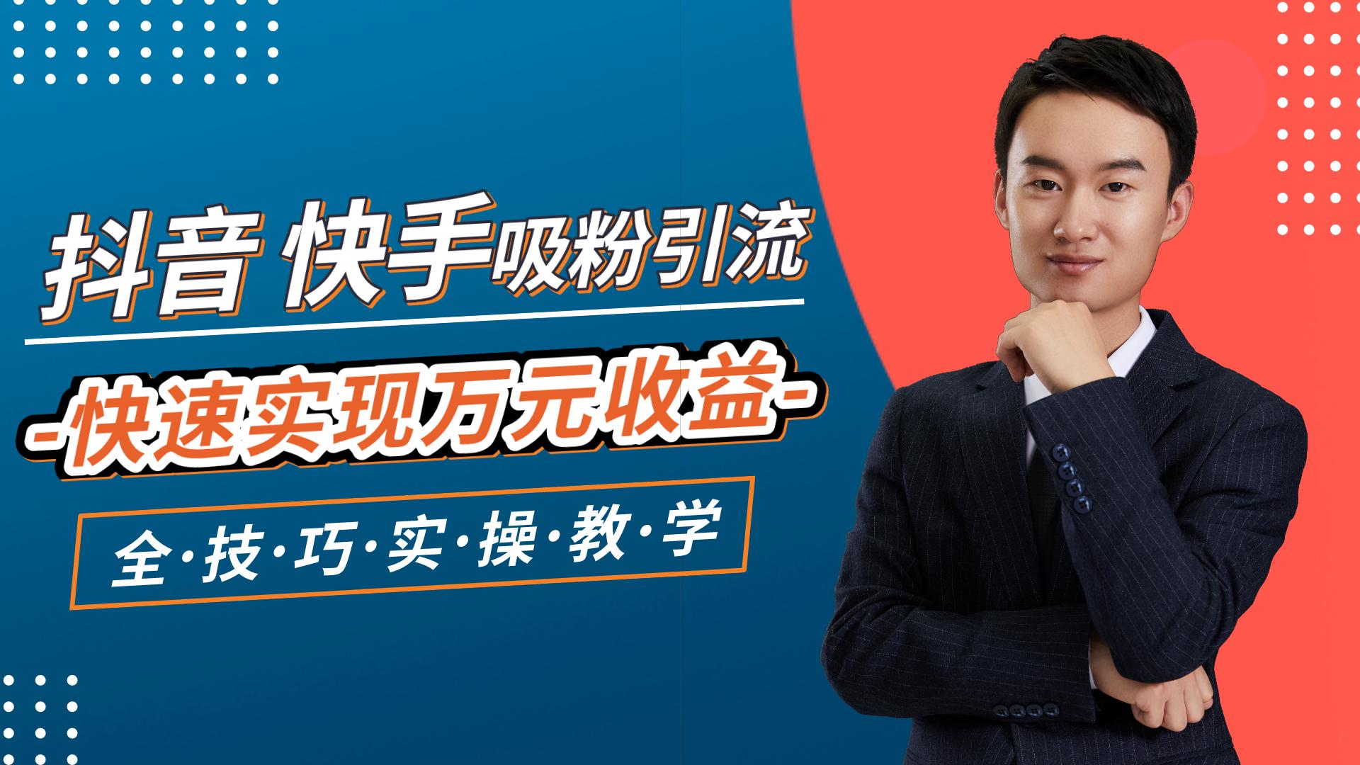 抖音快手Vlog 引流吸粉 自媒体 新媒体赚钱 大鱼号百家号头条号