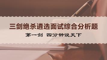 三剑绝杀遴选面试综合分析题1—四分钟说天下(公选王精品课)