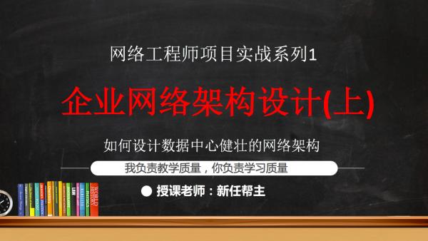 企业网络实战课系列1之网络架构设计(上)