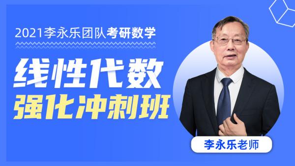 【强化冲刺班】李永乐-2021考研线性代数