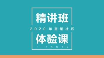 2020年富阳社区笔试精讲班—体验课