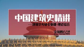 中国建筑史精讲-建筑学考研专业课理论综合