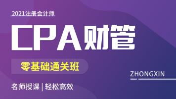 会计师cpa|注册会计师会计|财管|cpa基础|零基础免费学