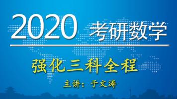 2020考研数学强化--三科全程
