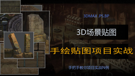 3D游戏手绘各种材质贴图
