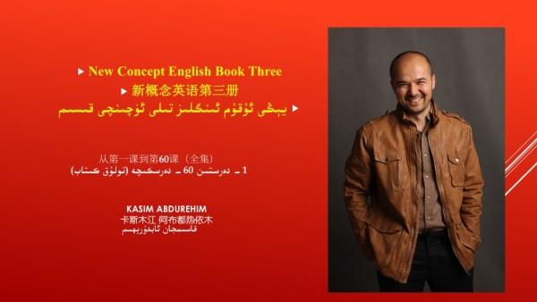 新概念英语第三册全集