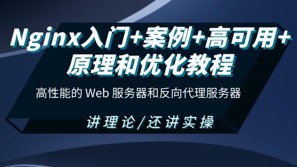 (独家)Nginx入门+案例+高可用+原理和优化教程