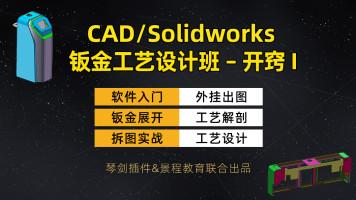 Solidworks钣金拆图/Cad钣金展开工艺设计实战教程