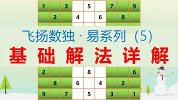 飞扬数独易系列之五:九宫数独入门、基础解法详解合集简单易懂
