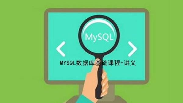MYSQL数据库基础加讲义