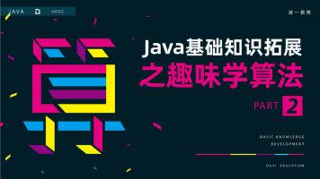 Java基础知识拓展之趣味学算法(II)