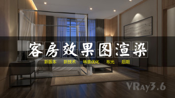 3dmax/VRay3.6客房夜景效果图渲染【顶图网出品】