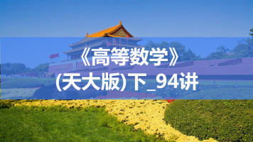 B011-《高等数学》下_天津大学_94讲
