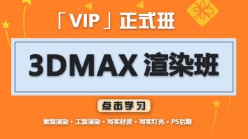 【水晶石教育】3DMAX室内外设计效果图高级渲染班【VIP】