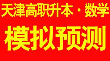 【升本课堂】高职升本 2021天津专升本-数学-考前摸你预测