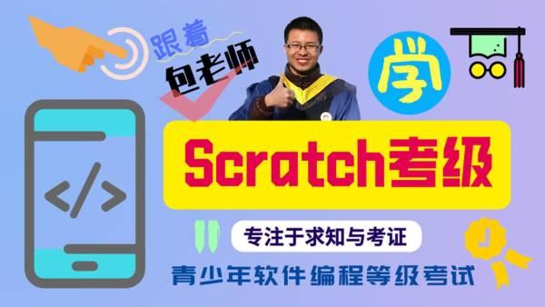 Scratch青少年软件编程等级考试三级课程(机器人包老师)