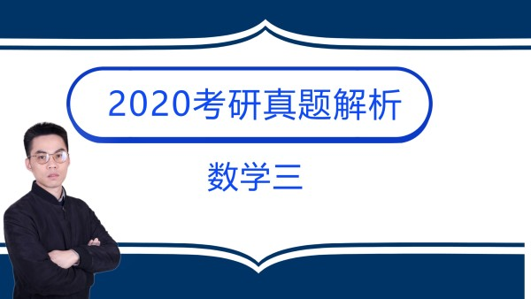 2020年考研数学三真题讲解