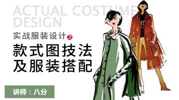 二、实战服装设计之款式图技法及服装搭配