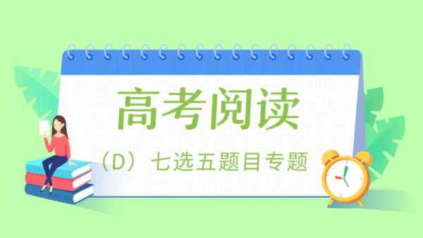 高考英语• 阅读突破•七选五专题