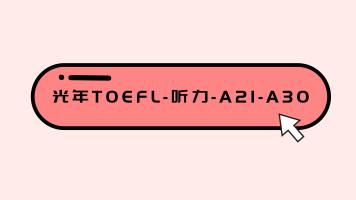 光年托福TOEFL-听力A21-A30