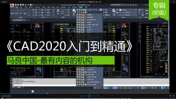 2020CAD入门到精通2