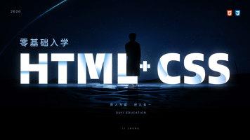 2020权威HTML+CSS零基础入学