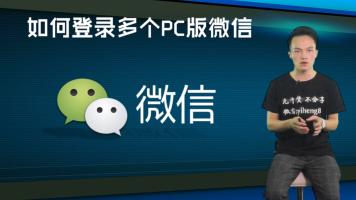 如何登录多个PC版微信『一恒网销学』