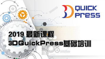 3DQuickPress基础培训2019最新课程